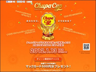 Chupa Cup - チュッパカップキャンペーン