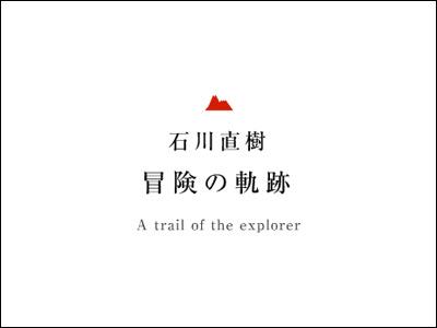 SanDisk × 石川直樹 冒険の軌跡