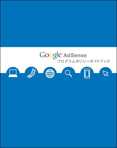 Google AdSense プログラム ポリシーガイドブック