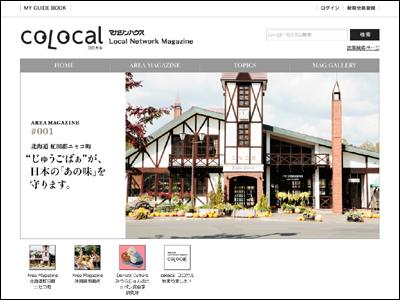Local Network Magazine「colocal コロカル」