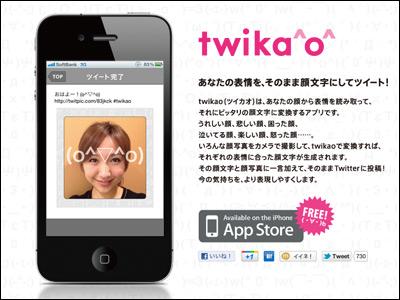 twika^o^