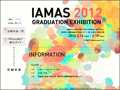 IAMAS 2012 GRADUATION EXHIBITION: IAMAS卒業制作展