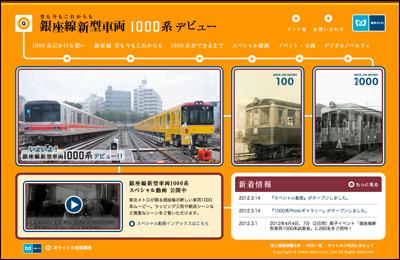 銀座線1000系スペシャルサイト|東京メトロ