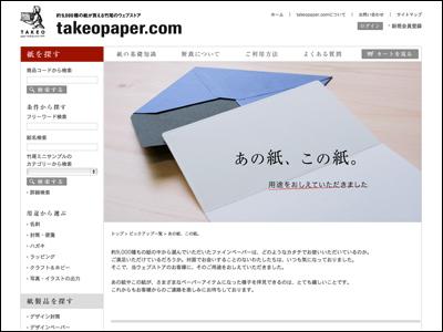 あの紙、この紙。