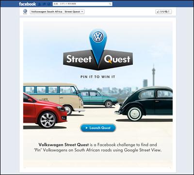 Volkswagen Street Quest