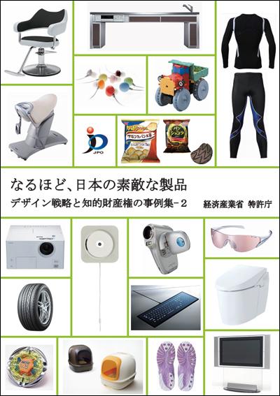 なるほど、日本の素敵な製品 デザイン戦略と知的財産権の事例集-2