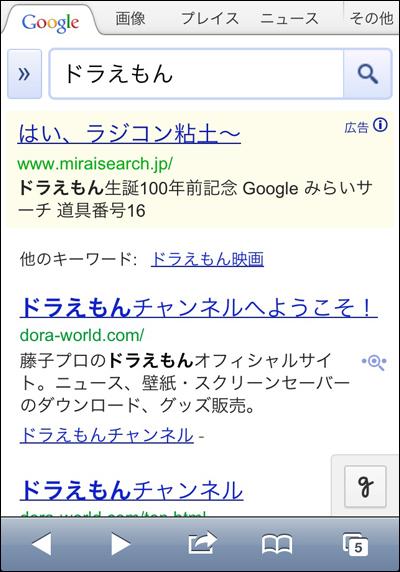 みらいサーチ - Google
