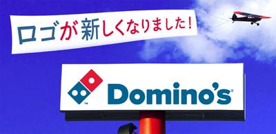 ドミノ・ピザ新ロゴマーク