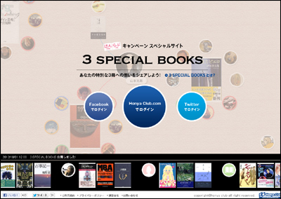 ほんらぶ キャンペーン スペシャルサイト「3 SPECIAL BOOKS」