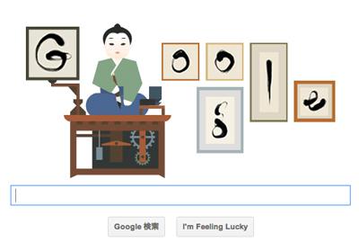 Google 田中久重生誕213周年