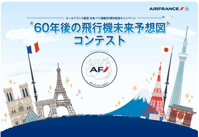 60年後の飛行機未来予想図コンテスト|エールフランス航空 日本-パリ就航60周年記念キャンペーン