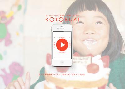 お祝いごと管理手帳 KOTOBUKI
