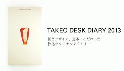 紙とデザイン、造本にこだわったデザイン・ダイアリー TAKEO DESK DIARY 2013年版