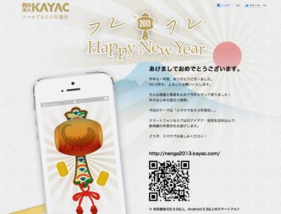 お年賀プロジェクト2013 - 面白法人カヤック