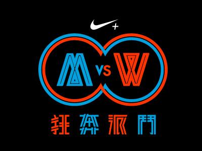 MvsW狂奔派鬥