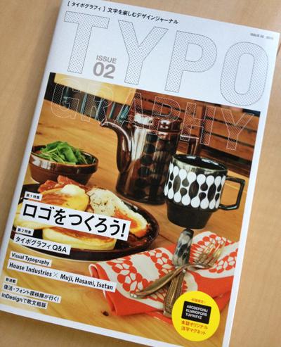 文字を楽しむデザインジャーナル TYPOGRAPHY 01
