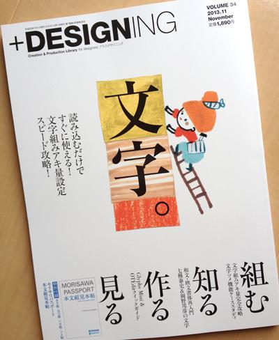 +DESIGNING