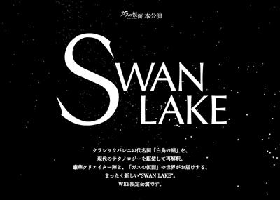 東京ガス:ガスの仮面 SWAN LAKE