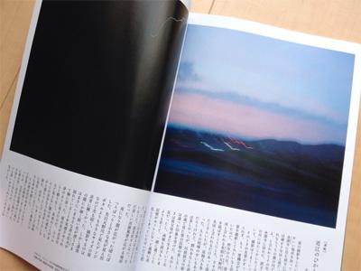 たねやとクラブハリエによる無料冊子「La Collina(ラ・コリーナ)」2014 vol.3