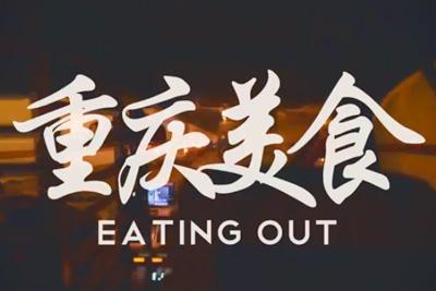 Chinese street food - The Zen Photographer in Chongqing