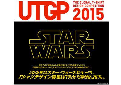 UT GRAND PRIX 2015
