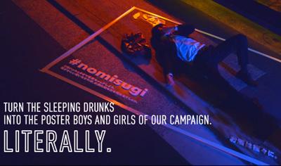 The Sleeping Drunks Billboard.