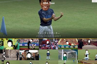 Visa 2014 FIFA World Cup™ | テレトランスポータ―