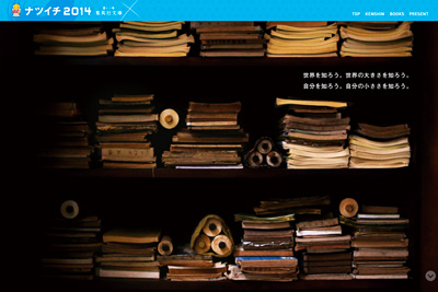 心に、冒険を。集英社文庫のナツイチ2014