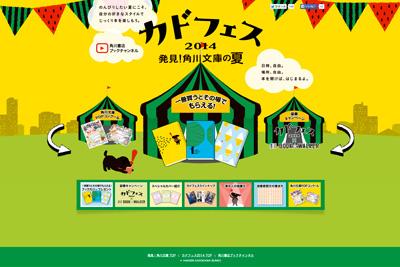カドフェス 2014 - 発見!角川文庫の夏