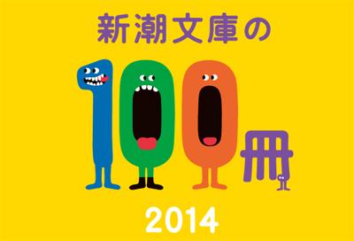 新潮文庫の100冊 2014