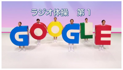 Google ラジオ体操放送86周年記念でグーグル君たちの体操動画が流れる・・・