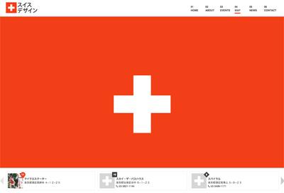 スイス デザイン   時代を超越するスイスデザイン