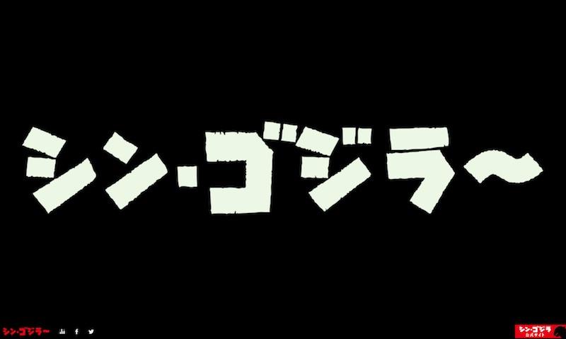 シン・ゴジラ〜