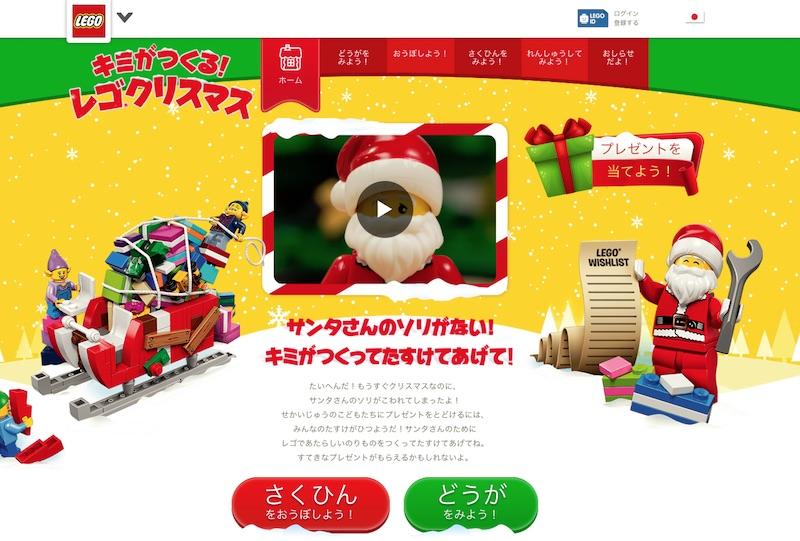レゴ® クリスマス