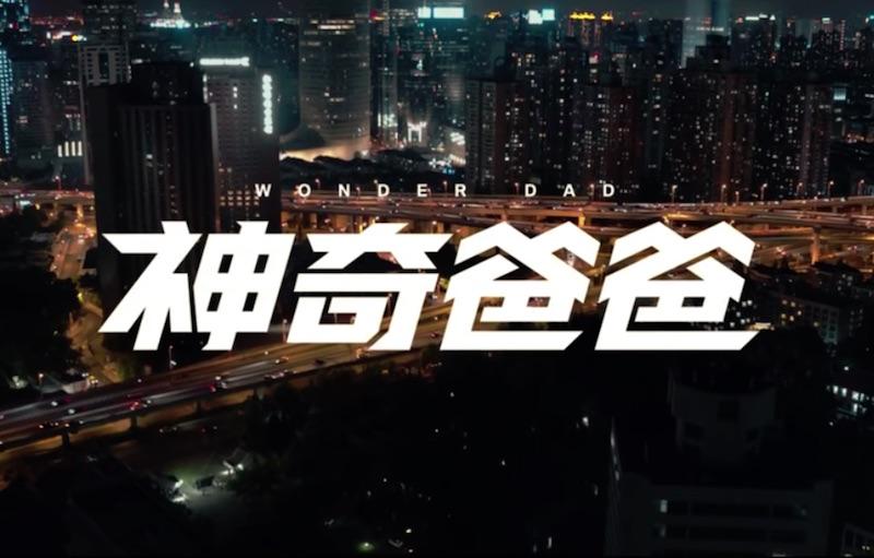 Wonder Dad - A BMW X3 Film