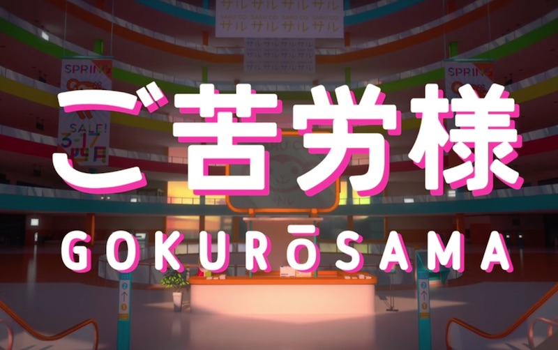 ご苦労様 - Gokurōsama