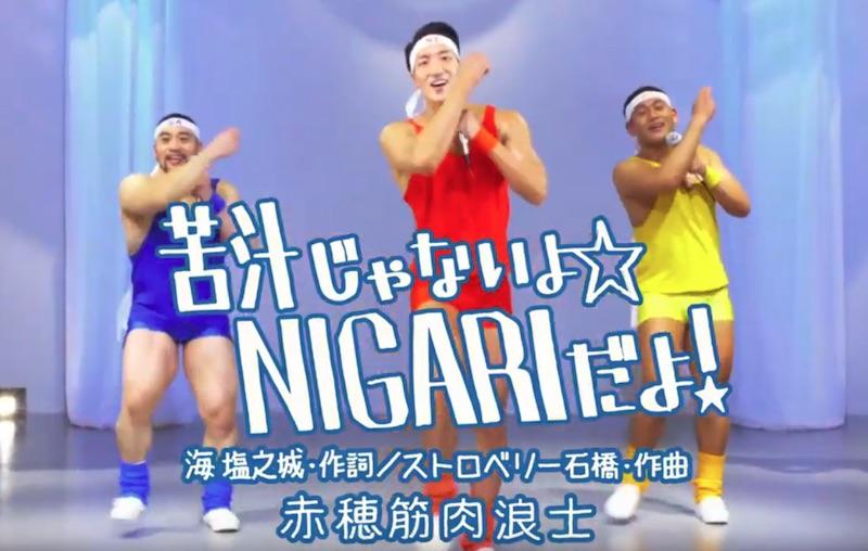 苦汁じゃないよ☆NIGARIだよ!by赤穂筋肉浪士