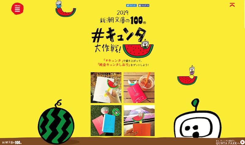新潮文庫の100冊 2019