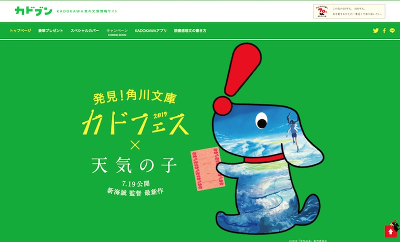 カドフェス 2019 発見!角川文庫