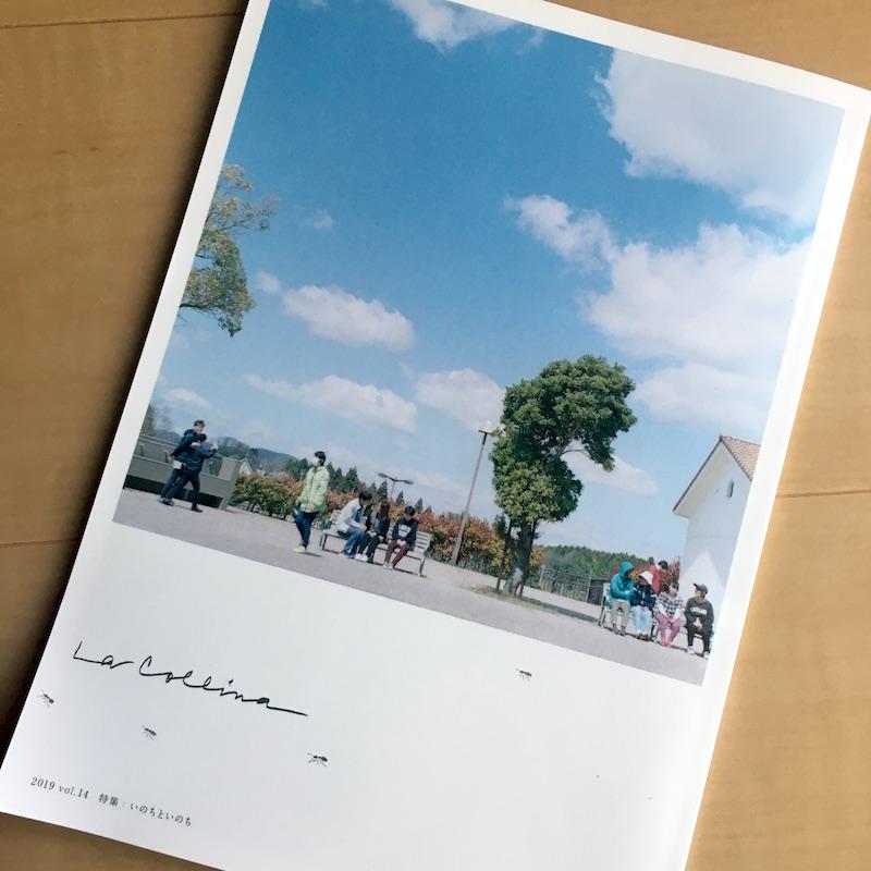 たねやとクラブハリエによる無料冊子「La Collina(ラ・コリーナ)」2019 vol.14