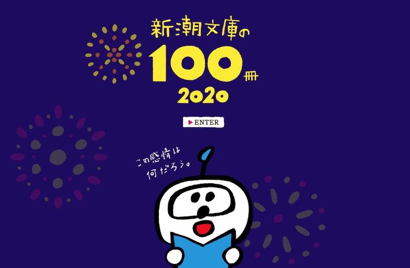 新潮文庫の100冊 2020