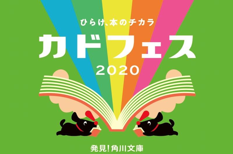 カドフェス 2020 発見!角川文庫