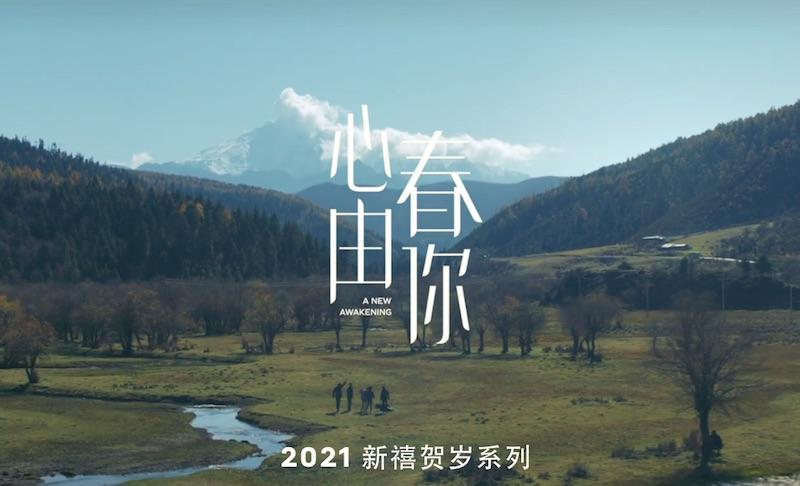 Burberry Chinese New Year | A New Awakening