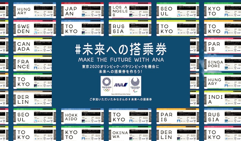 Hello Blue, Hello Future 未来を青空にしよう。ANAのキャンペーンCM「ひとには、翼がある。」 #未来への搭乗券